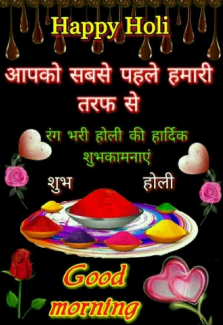 🌞Good Morning🌞 - | Happy Holi आपको सबसे पहले हमारी तरफ से रंग भरी होली की हार्दिक | शुभकामनाएं | होली © शुभ Good morning - ShareChat