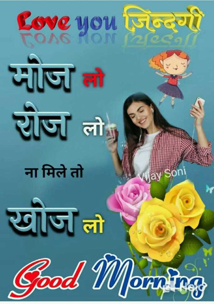 🌞 Good Morning🌞 - 20sal Love you focent मोज लो रोज लो , ना मिले तो Vijay Soni खोज लो । Good Morning - ShareChat