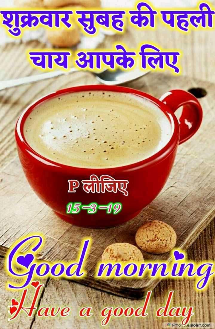 🌞Good Morning🌞 - शुक्रवार सुबह की पहली चाय आपके लिए JP डिए 05 = ® = 09 Good morning Have a good day * Phoelsoar . com - ShareChat