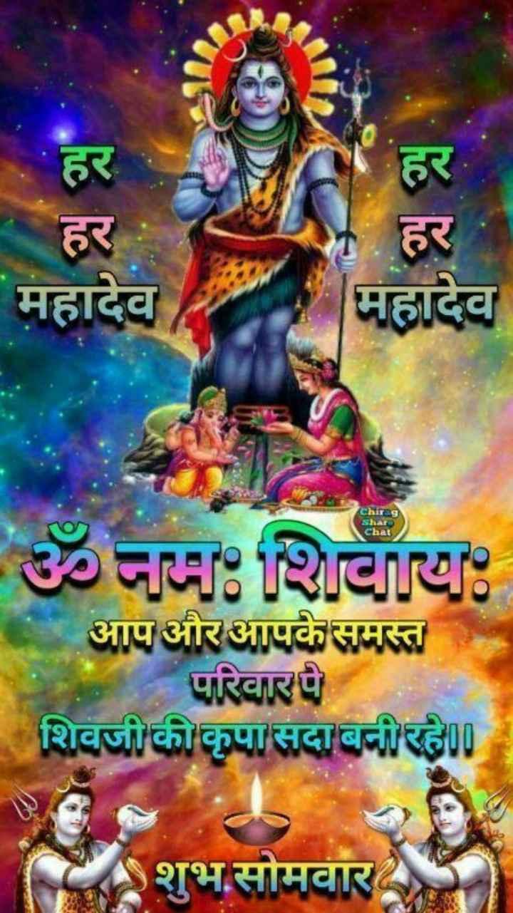 🌞 Good Morning🌞 - हर हर हर महादेव महादेव Chir g shar Chat ਹ ਸ ਣ आप और आपके समस्त परिवारपे शिवजी की कृपा सदा बनी रहे । शुभ सोमवार - ShareChat