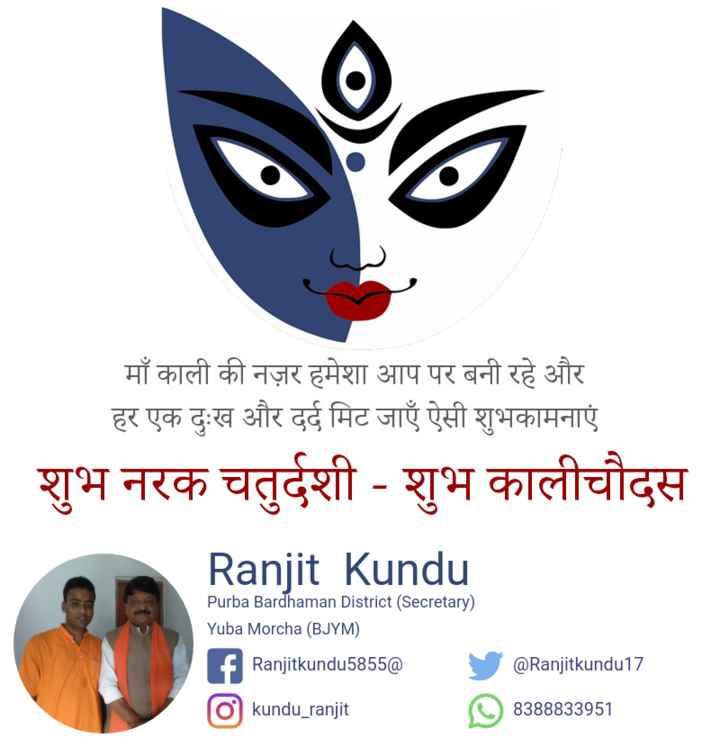 🌞 Good Morning🌞 - माँ काली की नज़र हमेशा आप पर बनी रहे और हर एक दुःख और दर्द मिट जाएँ ऐसी शुभकामनाएं शुभ नरक चतुर्दशी - शुभ कालीचौदस Ranjit Kundu Purba Bardhaman District ( Secretary ) Yuba Morcha ( BJYM ) Ranjitkundu5855 @ @ Ranjitkundu17 o ) kundu _ ranjit 8388833951 - ShareChat