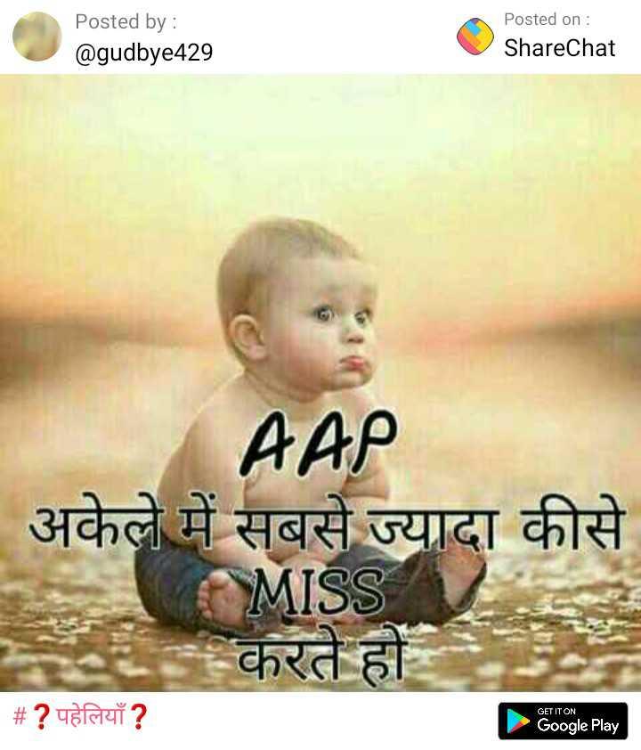 🌞 Good Morning🌞 - Posted by : @ gudbye429 Posted on : ShareChat AAP अकेले में सबसे ज्यादा कीसे करते हो MISS GET IT ON # ? पहेलियाँ ? Google Play - ShareChat