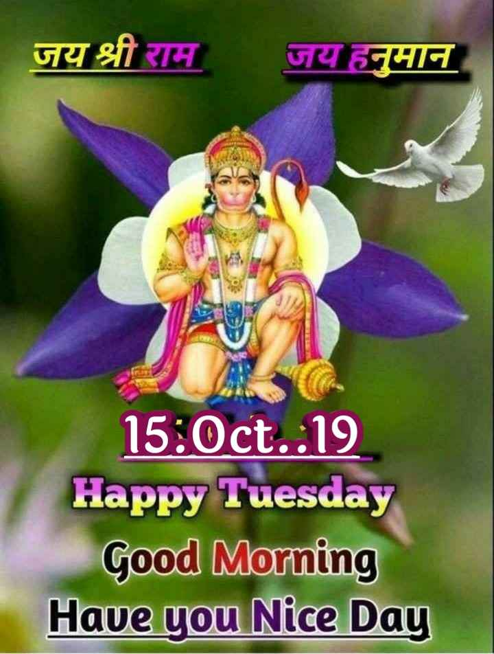 🌞 Good Morning🌞 - जय श्री राम जय हनुमान 15 : 0ct . . 19 Happy Tuesday Good Morning Have you Nice Day - ShareChat