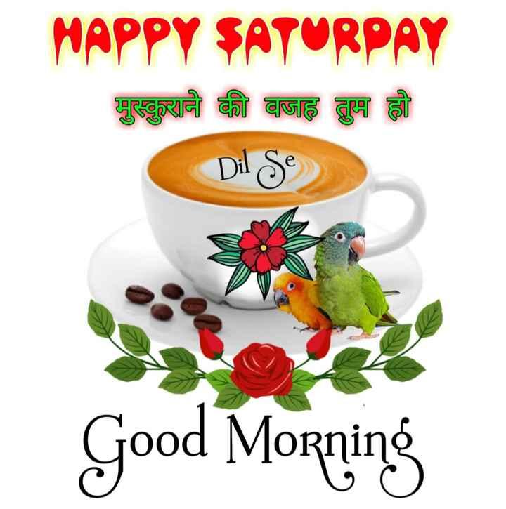 🌞 Good Morning🌞 - MAPPY SATURPAY मुस्कुराने की बजह तुम हो Good Morning - ShareChat