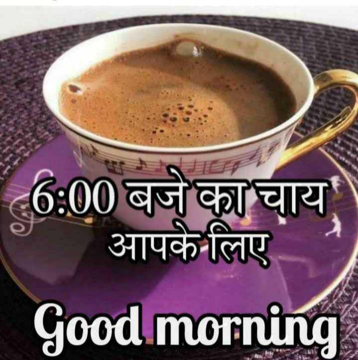 🌞 Good Morning🌞 - - 6 : 00 बज़ का चाय आपके लिए Good morning - ShareChat