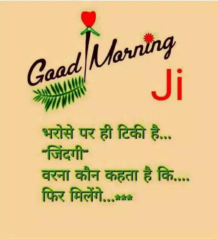 🌞 Good Morning🌞 - Gaad Marning Ji भरोसे पर ही टिकी है . . . जिंदगी वरना कौन कहता है कि . . . . फिर मिलेंगे . . . - ShareChat