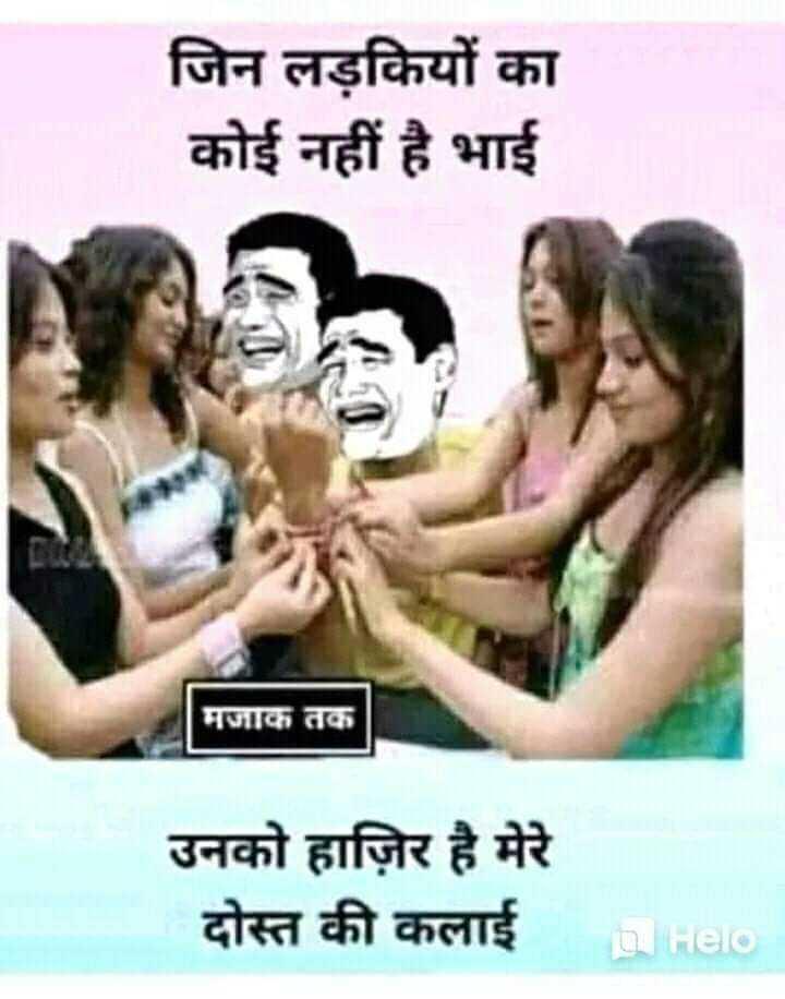 🌞Good Morning🌞 - जिन लड़कियों का कोई नहीं है भाई मजाक तक उनको हाज़िर है मेरे दोस्त की कलाई - ShareChat