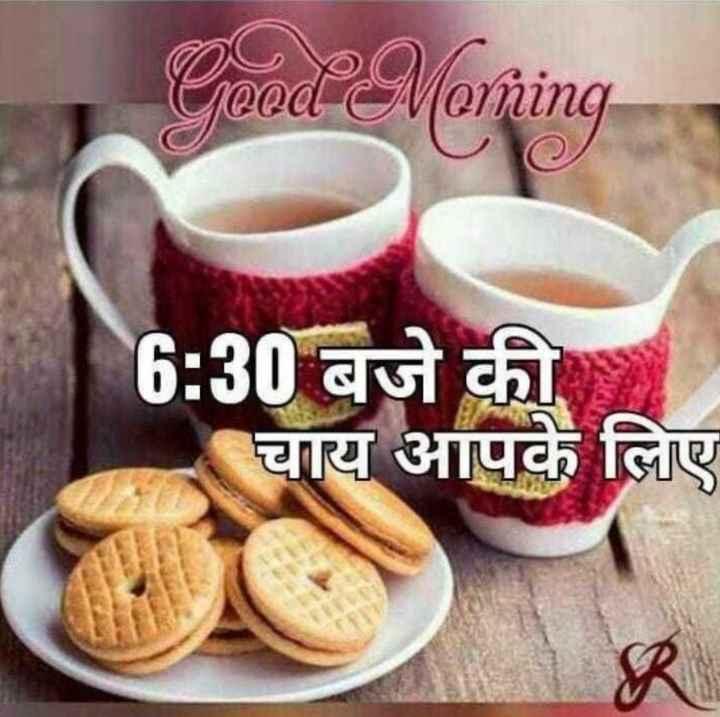 🌞 Good Morning🌞 - CheedaMorning 6 : 30 बजे की चाय आपके लिए - ShareChat