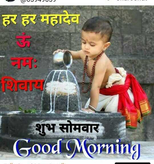 🌞 Good Morning🌞 - WooD4UJ , हर हर महादेव नमः शिवाय शुभ सोमवार Good Morning - ShareChat