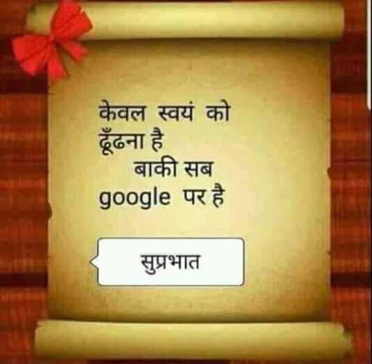 🌞 Good Morning🌞 - केवल स्वयं को ढूँढना है बाकी सब google पर है सुप्रभात - ShareChat