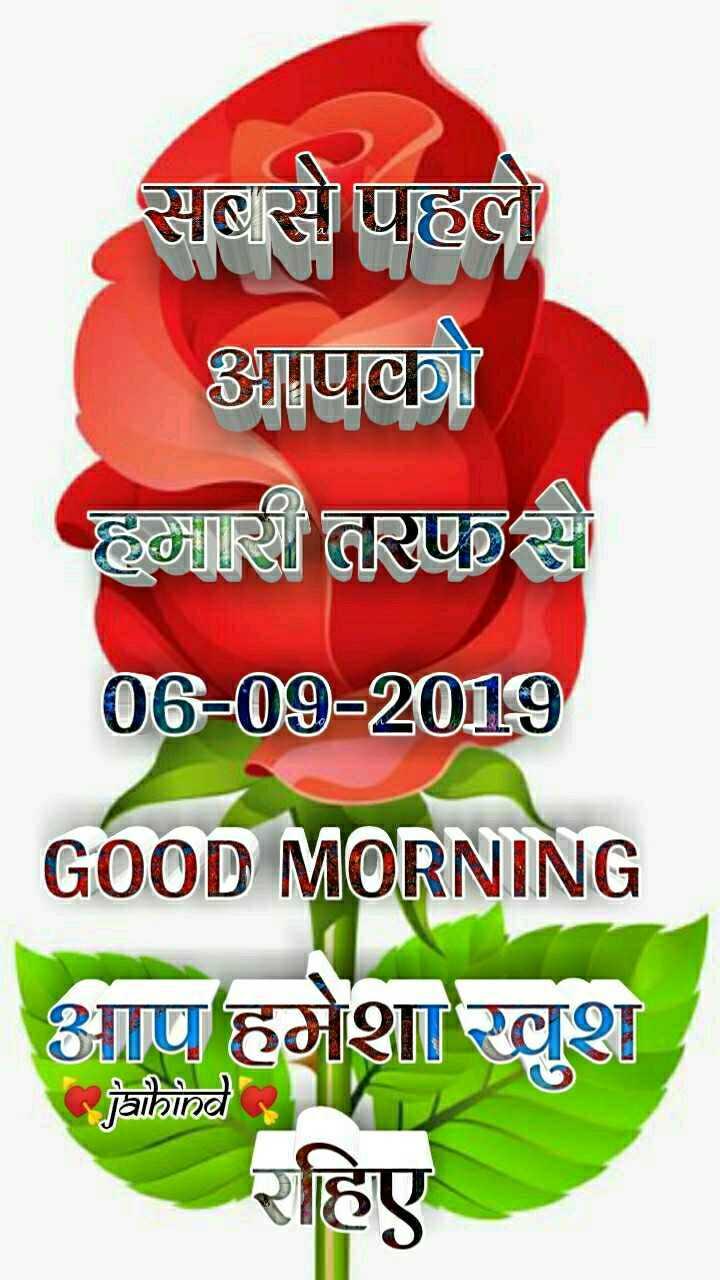 🌞Good Morning🌞 - सबसे पहले आपका हमारी तरफ से 06 - 09 - 2019 GOOD MORNING आप हमेशा खुश jahind ! - ShareChat