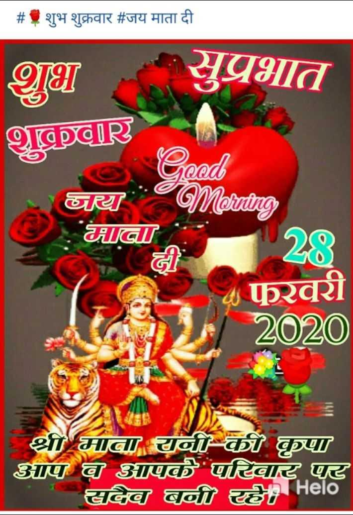 🌞 Good Morning🌞 - # शुभ शुक्रवार # जय माता दी सुप्रभात par Goodh Gnorina जय கா 4 फरवरी 2020 श्री माता रानी की कृपा आप व आपके परिवार पर सदैव बनी रहीTHelo - ShareChat