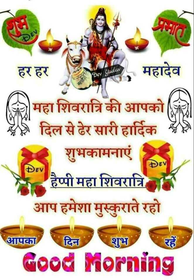 🌞 Good Morning🌞 - Dev Yadav हर हर महादेव महा शिवरात्रि की आपको दिल से ढेर सारी हार्दिक 25 र शुभकामनाएं हैप्पी महा शिवरात्रि आप हमेशा मुस्कुराते रहो DEV DEV आपका Good Morning - ShareChat
