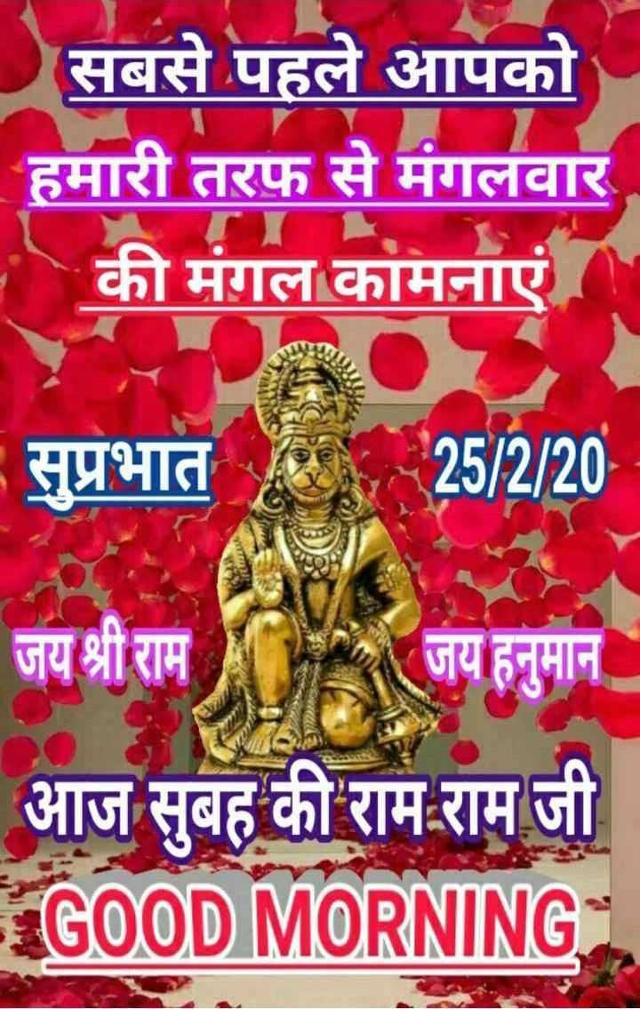🌞 Good Morning🌞 - सबसे पहले आपको हमारी तरफ से मंगलवार की मंगल कामनाएं सुप्रभात , 25 / 2 / 20 - जय श्री राम जय हनमान आज सुबह की राम राम जी GOOD MORNING - ShareChat