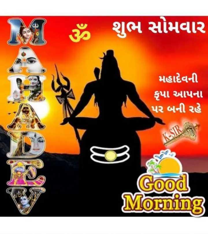 🌅 Good Morning - ફી ; શુભ સોમવાર મહાદેવની કૃપા આપના પર બની રહે Good Morning - ShareChat