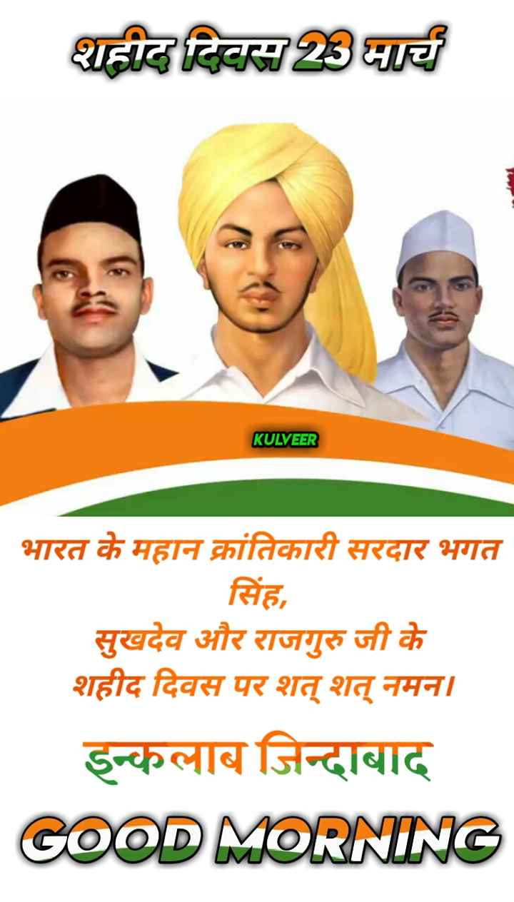 🌞Good Morning🌞 - शहीद दिवस मार्च KULVEER भारत के महान क्रांतिकारी सरदार भगत सिंह , सुखदेव और राजगुरु जी के शहीद दिवस पर शत् शत् नमन । इन्कलाब जिन्दाबाद GOOD MORNING - ShareChat