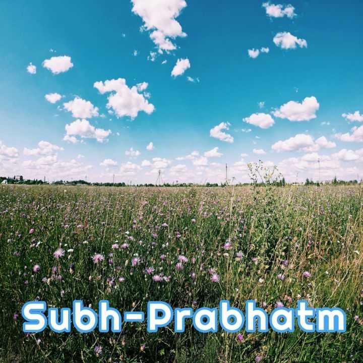 🌞 Good Morning🌞 - Subh - Prabhatm : - ShareChat