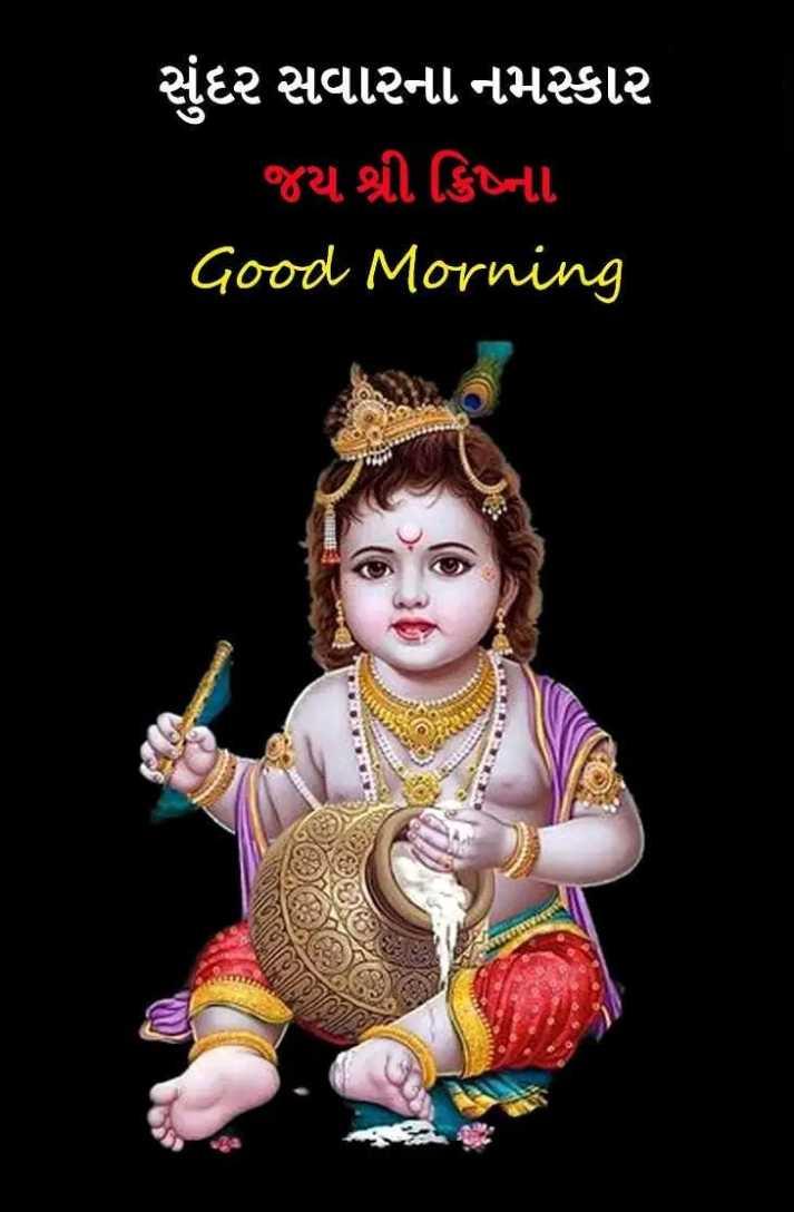 🌅 Good Morning - સુંદર સવારના નમસ્કાર જય શ્રી ક્રિષ્ના Good Morning - ShareChat
