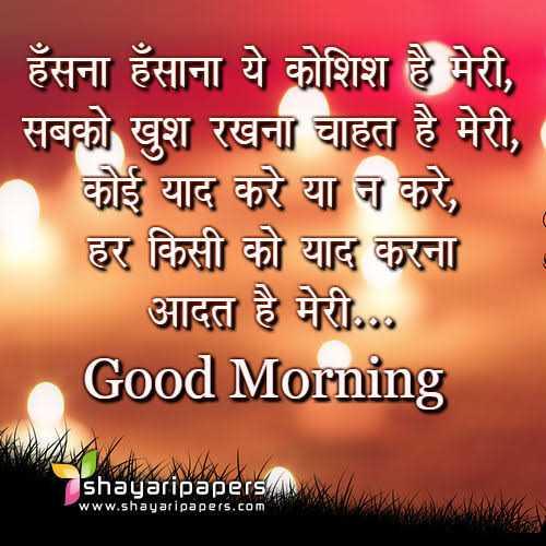 🌞 Good Morning🌞 - हँसना हँसाना ये कोशिश है मेरी , सबको खुश रखना चाहत है मेरी , कोई याद करे या न करे , हर किसी को याद करना आदत है मेरी . . . Good Morning shayaripapers www . shayaripapers . com - ShareChat