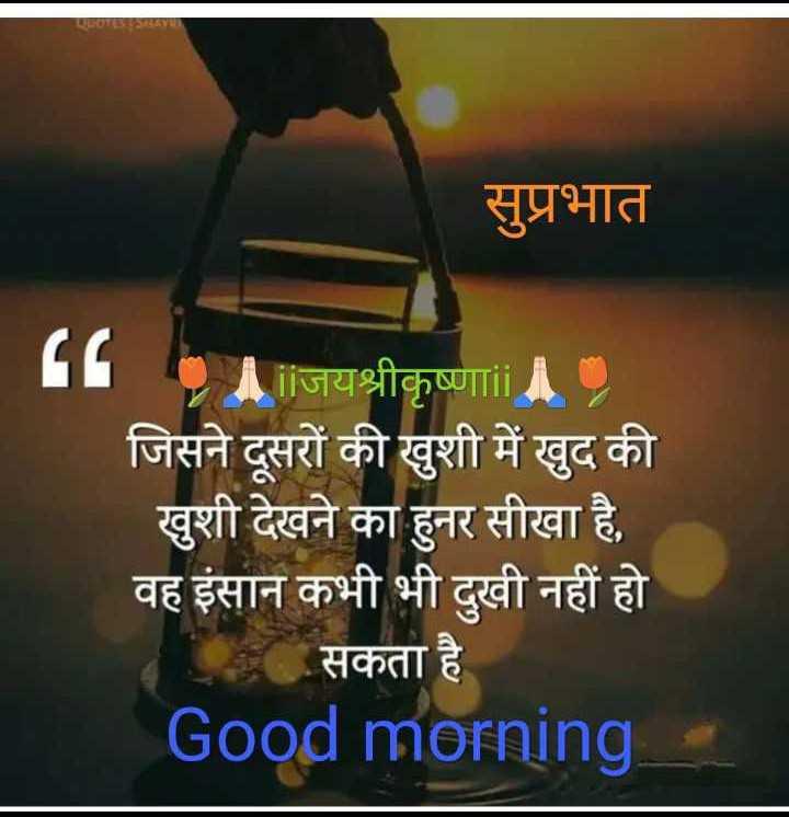 🌞 Good Morning🌞 - सुप्रभात Alजयश्रीकृष्णा जिसने दूसरों की खुशी में खुद की खुशी देखने का हुनर सीखा है , वह इंसान कभी भी दुखी नहीं हो सकता है Good morning - ShareChat