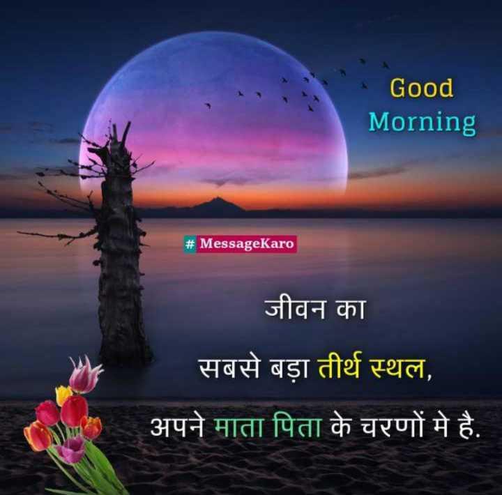 🌞 Good Morning🌞 - Good Morning # MessageKaro जीवन का सबसे बड़ा तीर्थ स्थल , अपने माता पिता के चरणों मे है . - ShareChat