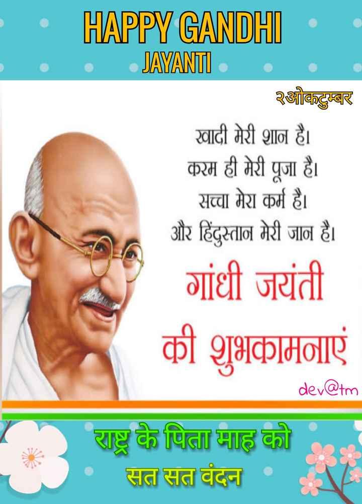 🌞 Good Morning🌞 - HAPPY GANDHI JAYANTI २ओकटुम्बर खादी मेरी शान है । करम ही मेरी पूजा है । सच्चा मेरा कर्म है । और हिंदुस्तान मेरी जान है । गांधी जयंती की शुभकामनाएं _ _ dev @ tm राष्ट्र के पिता माह को • सत सत वंदन . - ShareChat