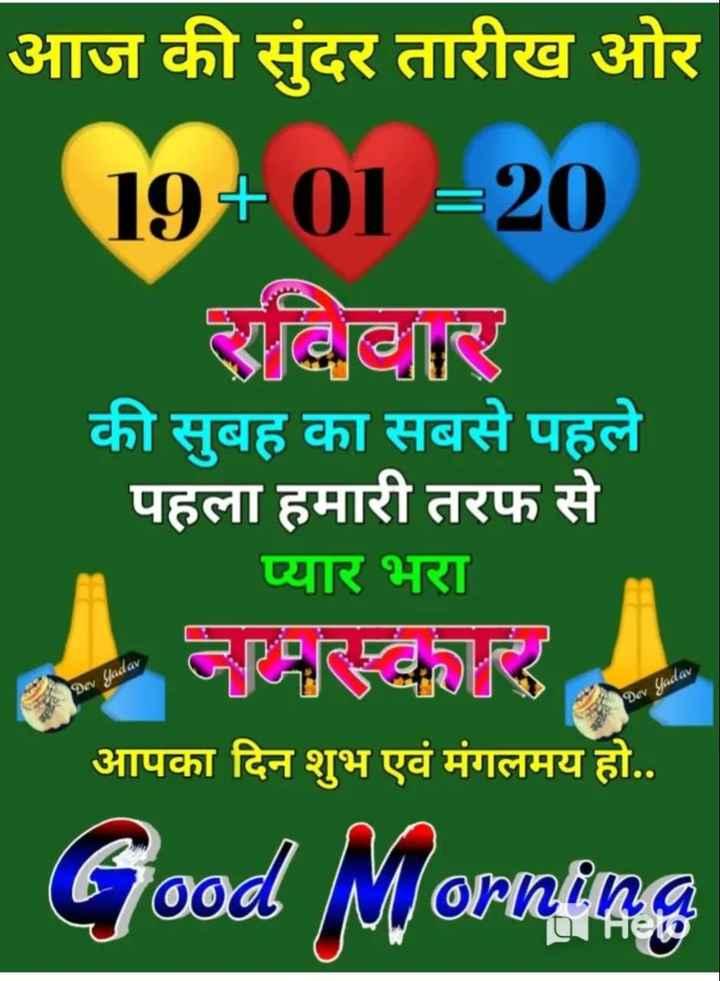 🌞 Good Morning🌞 - आज की सुंदर तारीख ओर 19 - 01 = 20 रविवार की सुबह का सबसे पहले पहला हमारी तरफ से प्यार भरा नमस्कार आपका दिन शुभ एवं मंगलमय हो . . fadav Dev yadav Good Morning - ShareChat