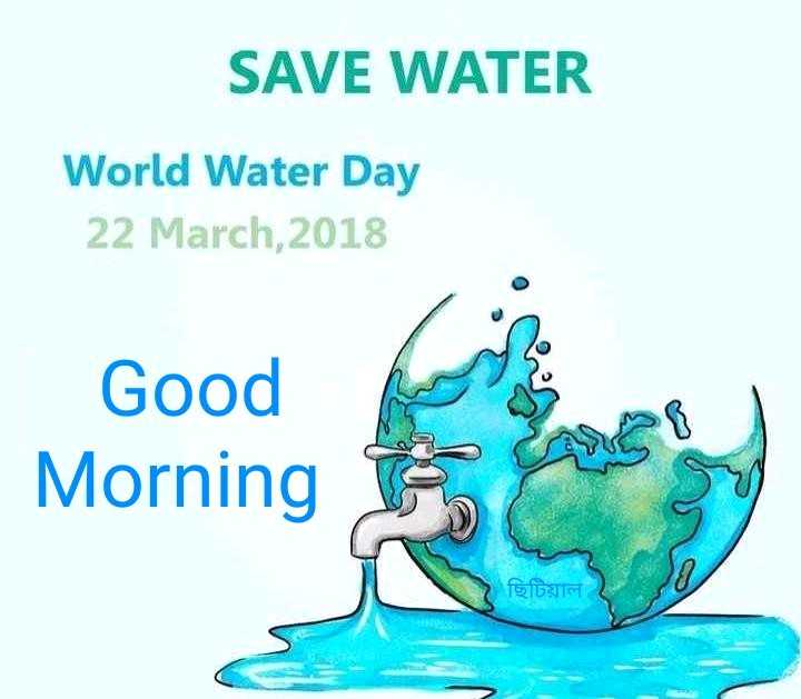 🌞Good Morning🌞 - SAVE WATER World Water Day 22 March , 2018 Good Morning B ছিটিয়াল - ShareChat