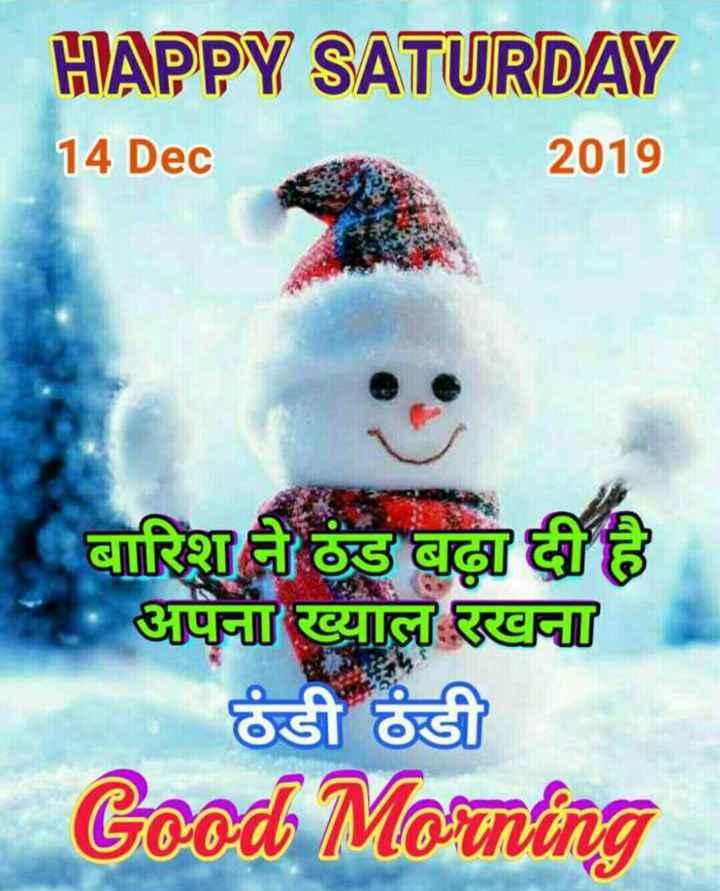 🌞 Good Morning🌞 - HAPPY SATURDAY 14 Dec 2019 बारिश ने ठंड बढ़ा दी है अपना ख्याल रखना ठंडी ठंडी Good Morning - ShareChat