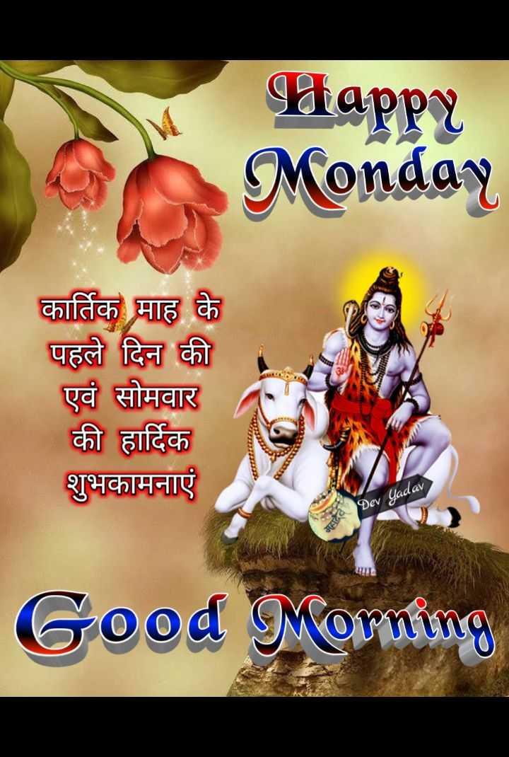 🌞 Good Morning🌞 - Happy Monday कार्तिक माह के पहले दिन की एवं सोमवार की हार्दिक शुभकामनाएं Dev Yadav महादेव Good Morning - ShareChat