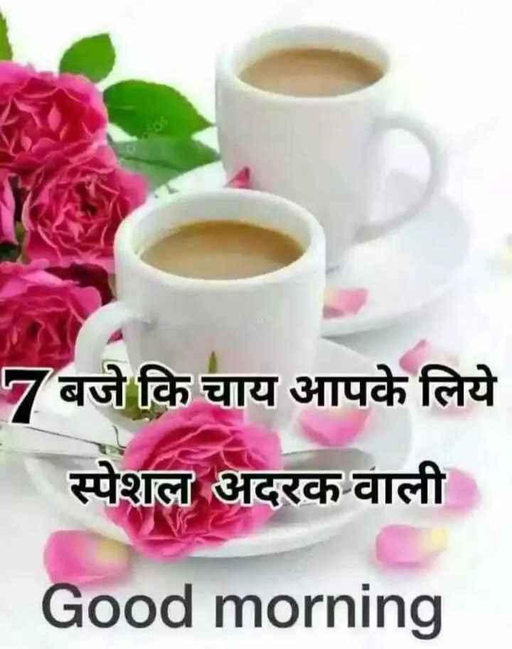 🌞 Good Morning🌞 - न बजे कि चाय आपके लिये स्पेशल अदरक वाली Good morning - ShareChat