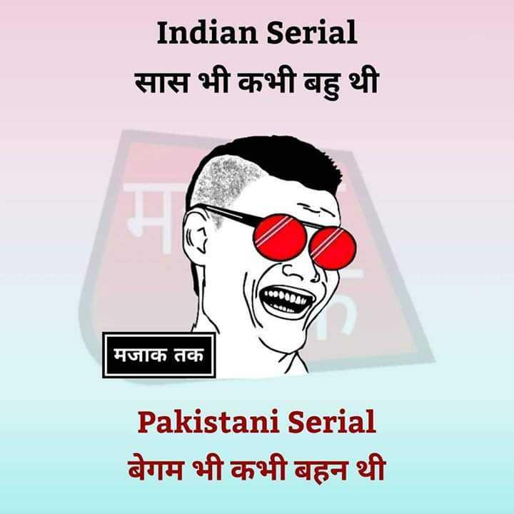 🌞Good Morning🌞 - Indian Serial सास भी कभी बहु थी 10 . 00AM मजाक तक Pakistani Serial बेगम भी कभी बहन थी - ShareChat