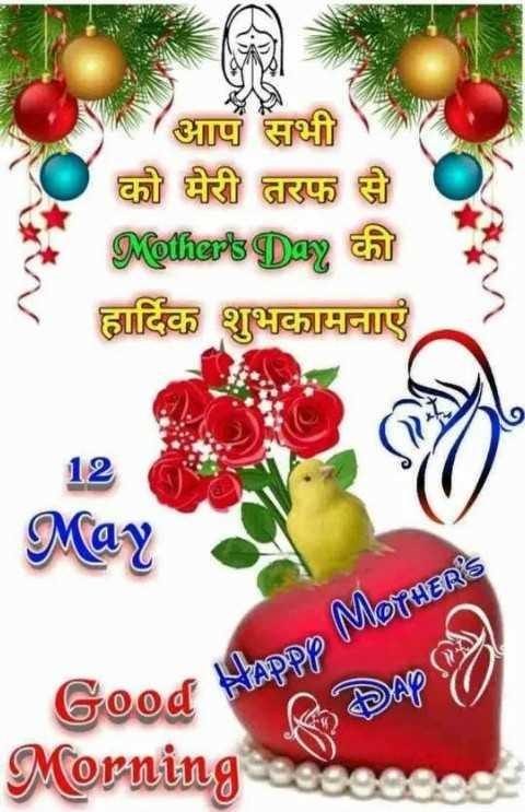 🌞Good Morning🌞 - JUG | की देरी द्वार है Mother ' s Day हार्दिक शुभकामनाएं , 12 May Good W DAP ) Q HAPPY MOTHER Morningcoce - ShareChat