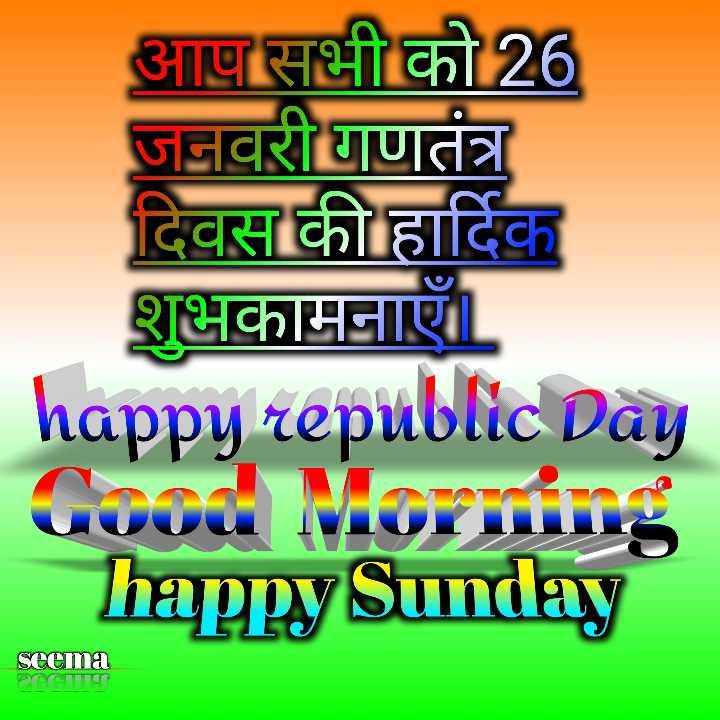 🌞 Good Morning🌞 - आप सभी को 26 जनवरी गणतंत्र दिवस की हार्दिक शुभकामनाएँ happy republic Day Good Morning happy Sunday seema PGGMT - ShareChat