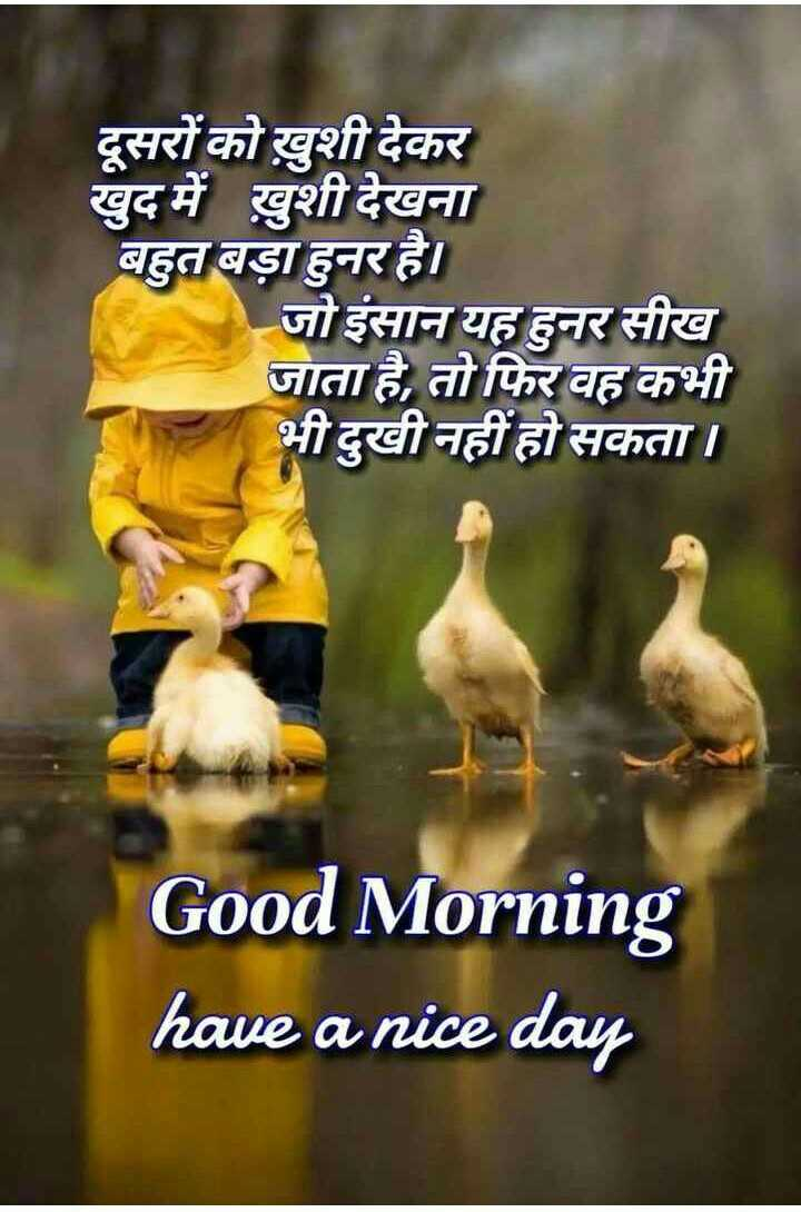 🌞 Good Morning🌞 - दूसरों को ख़ुशी देकर खुद में खुशी देखना बहुत बड़ा हुनर है । जो इंसान यह हुनर सीख जाता है , तो फिर वह कभी भी दुखी नहीं हो सकता । Good Morning have a nice day - ShareChat