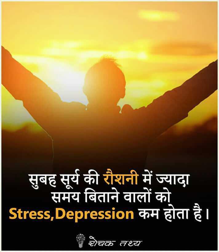 🌞 Good Morning🌞 - सुबह सूर्य की रोशनी में ज्यादा समय बिताने वालों को Stress , Depression कम होता है । रोचक तथ्य - ShareChat