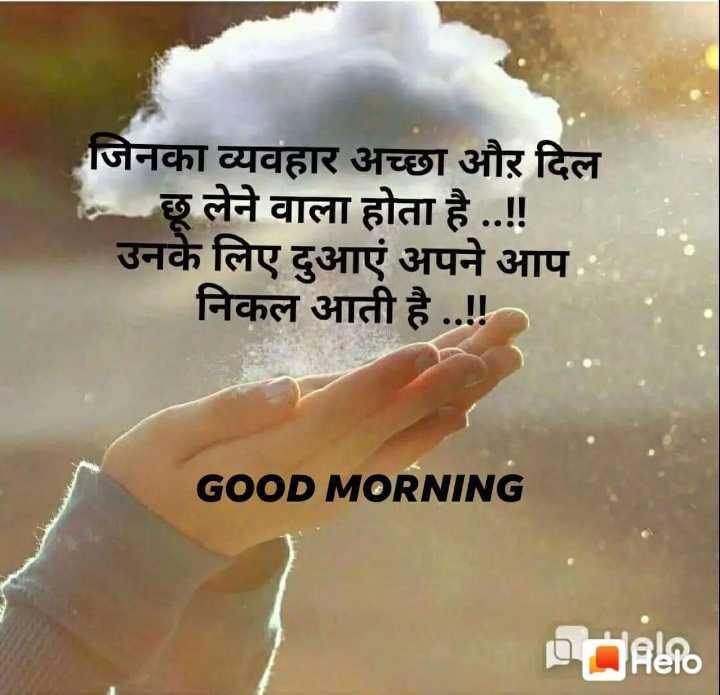 🌞 Good Morning🌞 - जिनका व्यवहार अच्छा और दिल छू लेने वाला होता है . . ! ! उनके लिए दुआएं अपने आप निकल आती है . . ! ! GOOD MORNING Aero - ShareChat