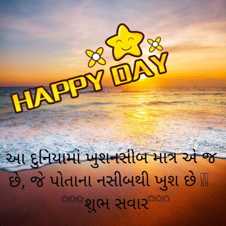 🌅 Good Morning - HAPPY DAY - આ દુનિયામાં ખુશનસીબ માત્ર એ જ છે , જે પોતાના નસીબથી ખુશ છે . શ્રી દિકરી જ શુભ સવાર કરી - ShareChat