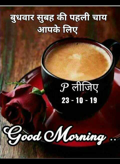 🌞 Good Morning🌞 - बुधवार सुबह की पहली चाय आपके लिए P लीजिए 23 - 10 - 19 Good Morning . . - ShareChat