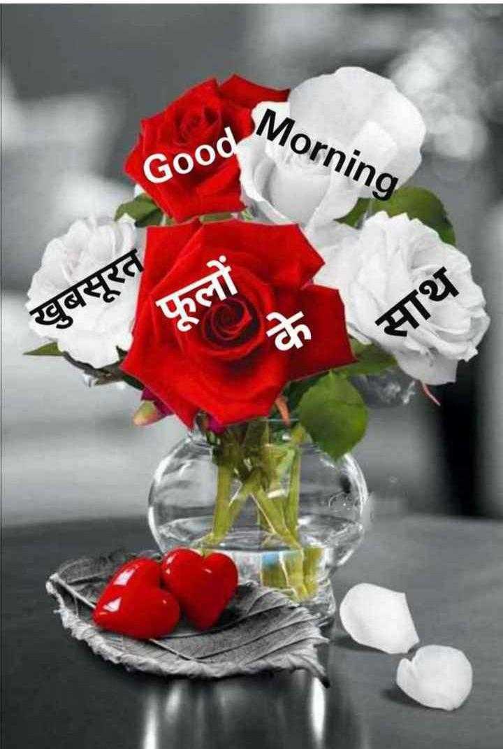 🌞Good Morning🌞 - Morning Good खुबसूरत साथ - ShareChat