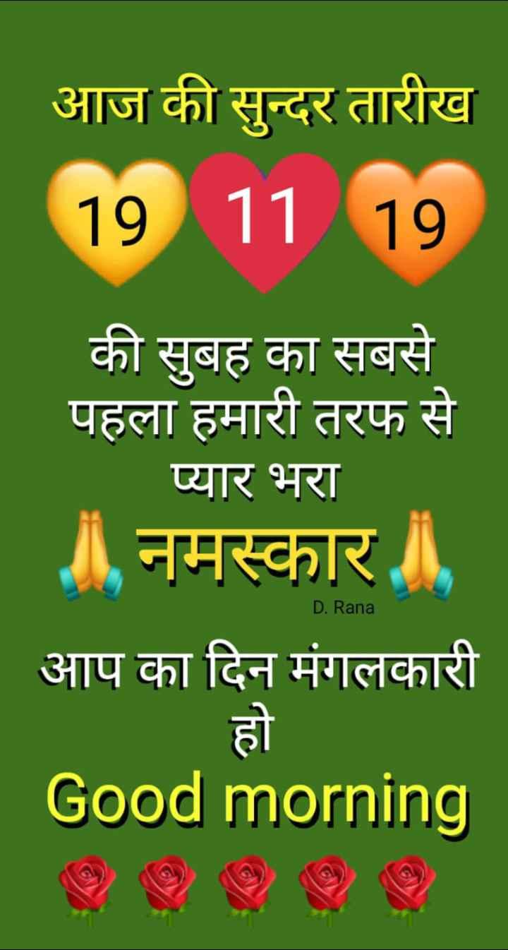 🌞 Good Morning🌞 - आज की सुन्दर तारीख 19 11 19 की सुबह का सबसे पहला हमारी तरफ से _ _ प्यार भरा नमस्कार आप का दिन मंगलकारी D . Rana Good morning - ShareChat