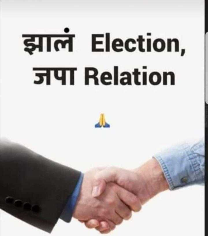 🌞 Good Morning🌞 - झालं Election , जपा Relation - ShareChat