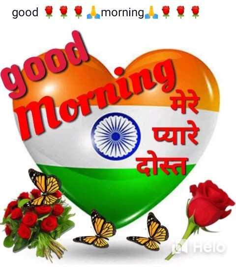 🌞Good Morning🌞 - good morning . . . ! good morning ( C ) प्यारे - ShareChat