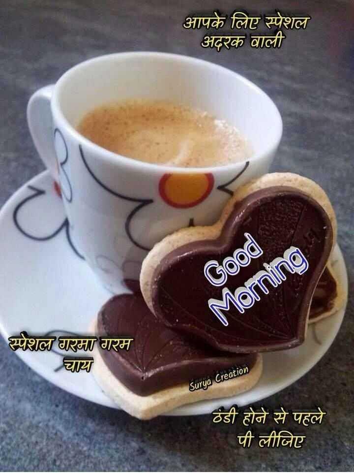 🌞Good Morning🌞 - आपके लिए स्पेशल अदरक वाली Good Morning | स्पेशल गरमा गरम चाया Surya Creation ठंडी होने से पहले पी लीजिए - ShareChat