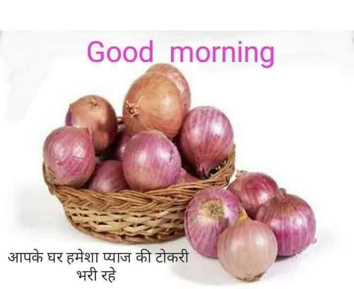 🌞 Good Morning🌞 - Good morning आपके घर हमेशा प्याज की टोकरी भरी रहे - ShareChat