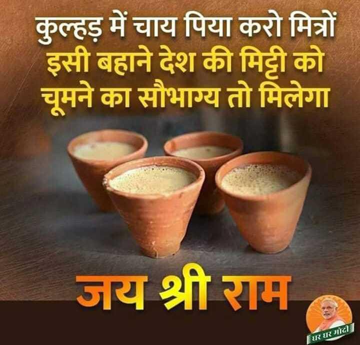 🌞 Good Morning🌞 - कुल्हड़ में चाय पिया करो मित्रों इसी बहाने देश की मिट्टी को चूमने का सौभाग्य तो मिलेगा जय श्री राम | घर घरमोटा ] - ShareChat