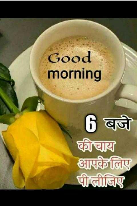 🌞 Good Morning🌞 - Good morning 6 बजे कीचाय आपके लिए पी लीजिए - ShareChat
