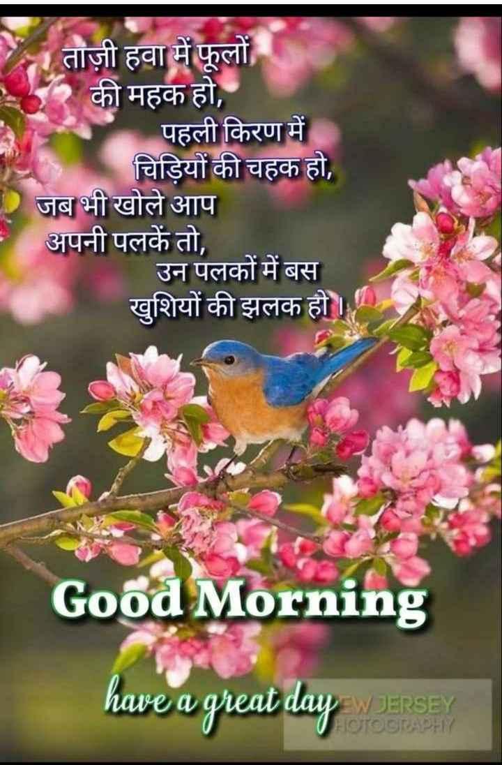 🌞 Good Morning🌞 - ताज़ी हवा में फूलों की महक हो , पहली किरण में चिड़ियों की चहक हो , जब भी खोले आप अपनी पलकें तो , उन पलकों में बस खुशियों की झलक हो । Good Morning have a great day W JERSEY HOTOGRAPHY - ShareChat