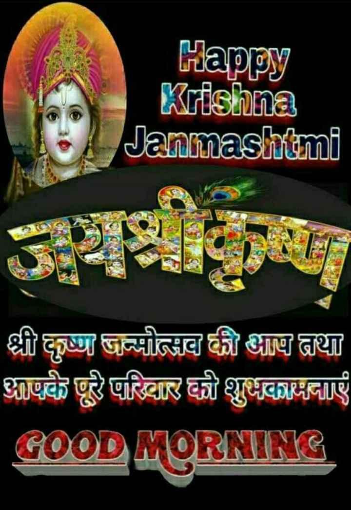 🌞Good Morning🌞 - Happy Krishna Janmashtmi श्री कृष्णा जन्मोत्सव की आष तथा आपके पूरे परिवार को शुभकामनाएं GOOD MORNING - ShareChat