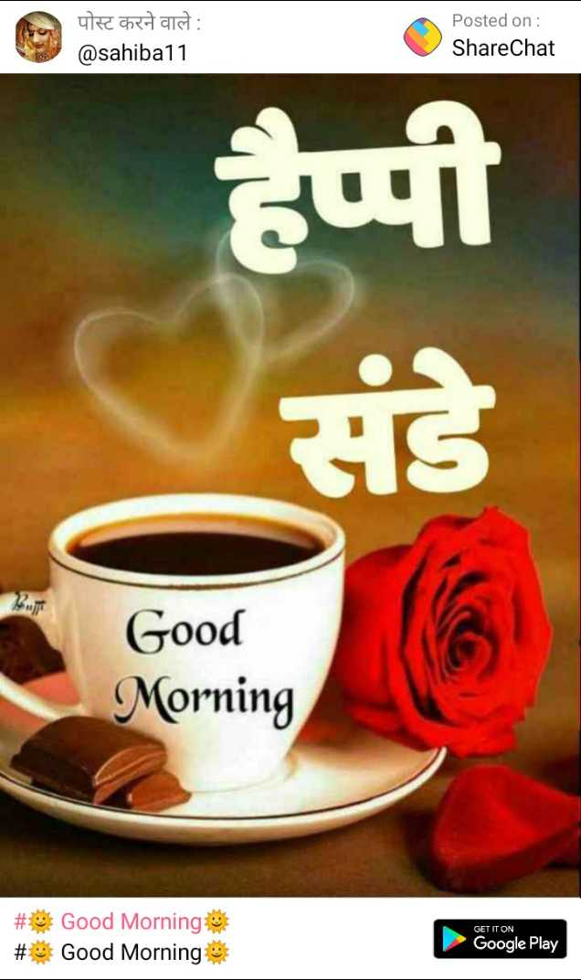 🌞 Good Morning🌞 - पोस्ट करने वाले : @ sahiba11 Posted on : ShareChat हैप्पी संडे Good Morning GET IT ON # * Good Mornings _ _ _ # * Good Morning * Google Play - ShareChat